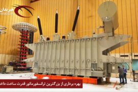 The largest power transformer